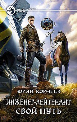 Юрий Корнеев - Инженер-лейтенант. Свой путь