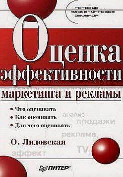 Ольга Лидовская - Оценка эффективности маркетинга и рекламы