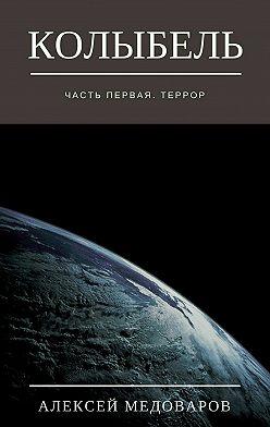 Алексей Медоваров - Колыбель. Часть первая. Террор