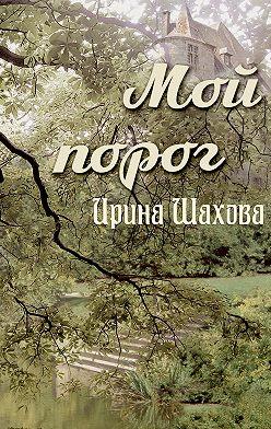 Ирина Шахова - Мой порог