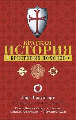 Ларс Браунворт - Краткая история крестовых походов
