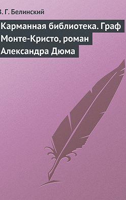 Виссарион Белинский - Карманная библиотека. Граф Монте-Кристо, роман Александра Дюма