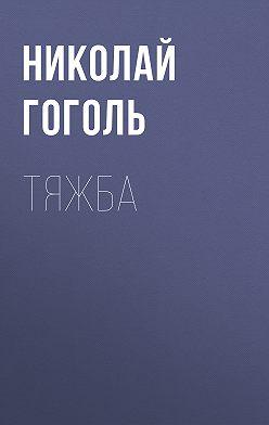 Nikolai Gogol - Тяжба
