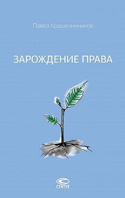 Павел Крашенинников - Зарождение права