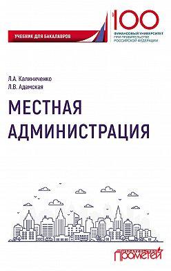 Людмила Калиниченко - Местная администрация