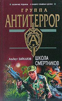 Альберт Байкалов - Школа смертников