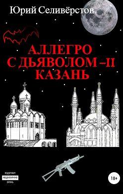 Юрий Селивёрстов - Аллегро с Дьяволом – II. Казань