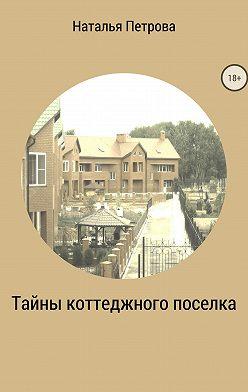 Наталья Петрова - Тайны коттеджного поселка