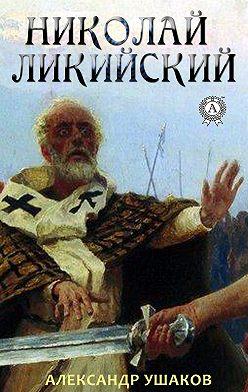 Александр Ушаков - Николай Ликийский