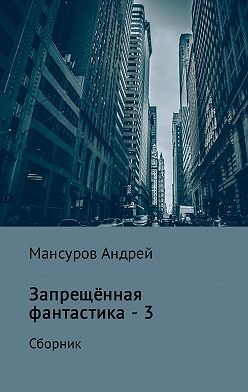 Андрей Мансуров - Запрещённая фантастика – 3