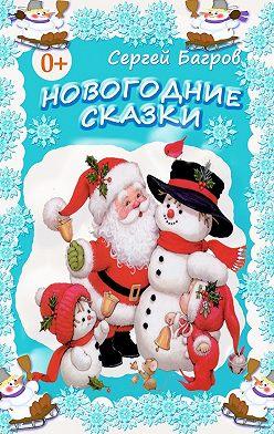 Сергей Багров - Новогодние сказки. Сказки в стихах
