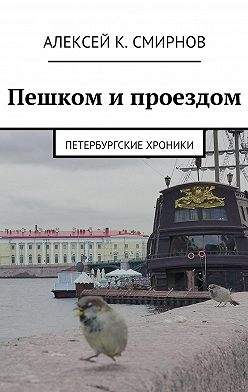 Алексей Смирнов - Пешком ипроездом. Петербургские хроники