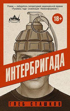 Глеб Сташков - Интербригада