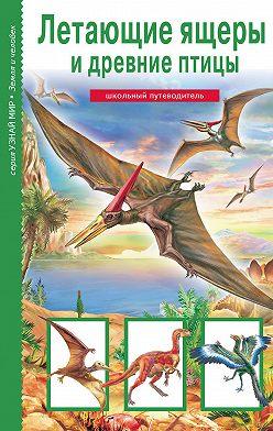 Юлия Дунаева - Летающие ящеры и древние птицы