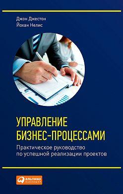 Джон Джестон - Управление бизнес-процессами. Практическое руководство по успешной реализации проектов