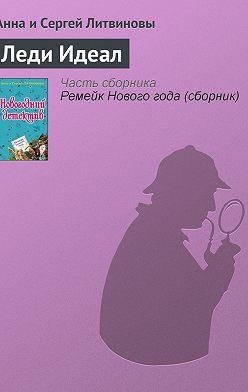 Анна и Сергей Литвиновы - Леди Идеал
