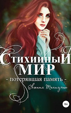 Евгения Телицына - Стихийный мир. Потерявшая память