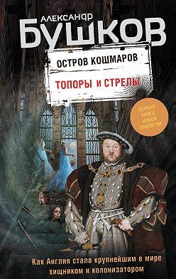 Александр Бушков - Остров кошмаров. Топоры и стрелы
