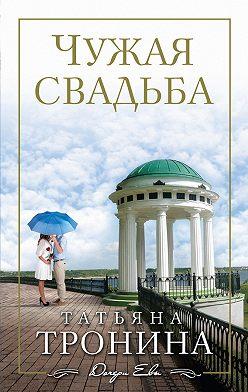 Татьяна Тронина - Чужая свадьба