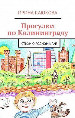 Ирина Каюкова - Прогулки поКалининграду