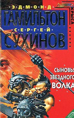 Сергей Сухинов - Сыновья Звездного Волка