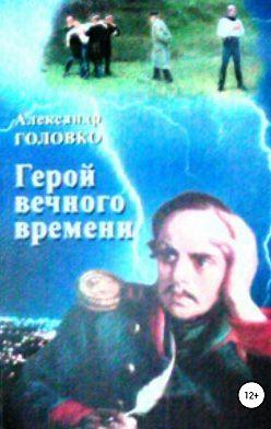 Александр Головко - Герой вечного времени