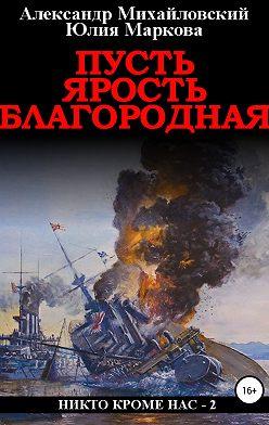 Александр Михайловский - Пусть ярость благородная