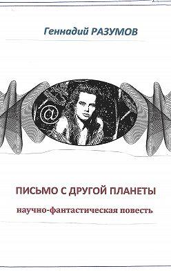 Геннадий Разумов - Письмо с другой планеты