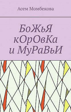 Асем Момбекова - БоЖьЯ кОрОвКа иМуРаВьИ