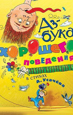 Андрей Усачев - Азбука хорошего поведения в стихах