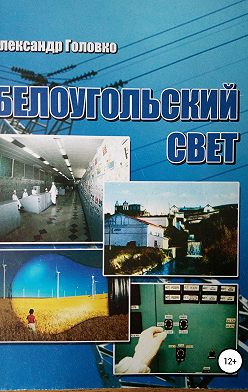 Александр Головко - Белоугольский свет