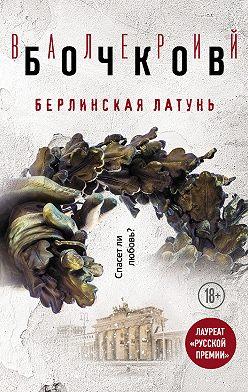Валерий Бочков - Берлинская латунь (сборник)