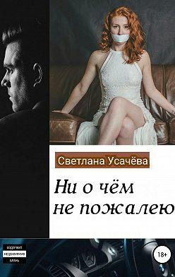 Светлана Усачева - Ни о чем не пожалею
