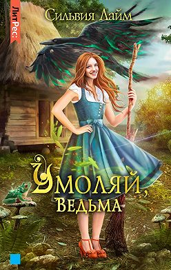 Сильвия Лайм - Умоляй, ведьма. Часть 1