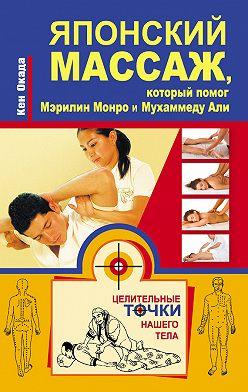 Кен Окада - Японский массаж, который помог Мэрилин Монро и Мухаммеду Али