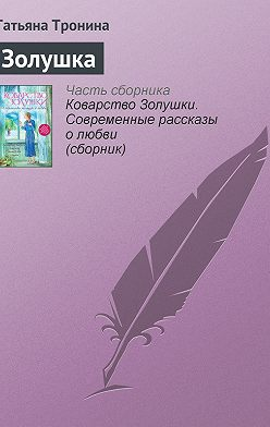 Татьяна Тронина - Золушка