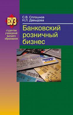 Сергей Сплошнов - Банковский розничный бизнес