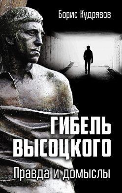 Борис Кудрявов - Гибель Высоцкого. Правда и домыслы