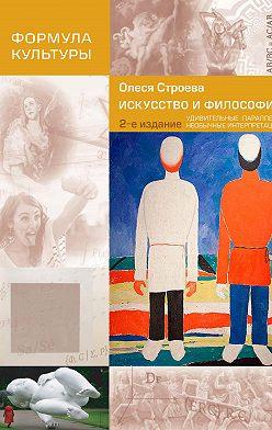Олеся Строева - Искусство и философия. Удивительные параллели, необычные интерпретации