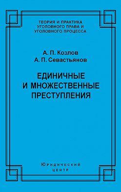 Анатолий Козлов - Единичные и множественные преступления