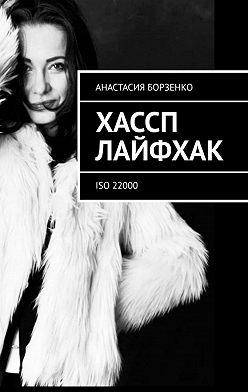 Анастасия Борзенко - ХАССП. Лайфхак. ISO 22000