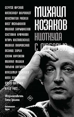 Неустановленный автор - Михаил Козаков: «Ниоткуда с любовью…». Воспоминания друзей