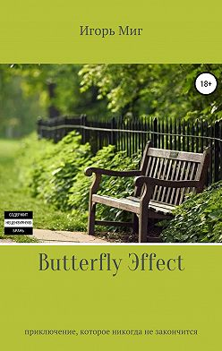 Игорь Миг - Butterfly Эffect