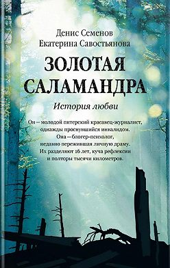 Екатерина Савостьянова - Золотая саламандра. История любви