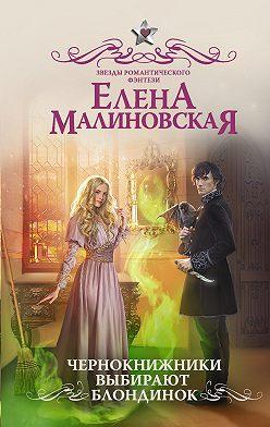 Елена Малиновская - Чернокнижники выбирают блондинок