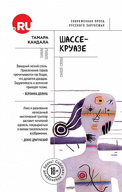 Тамара Кандала - Шассе-Круазе