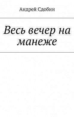Андрей Сдобин - Весь вечер на манеже