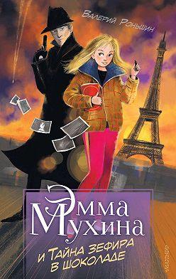 Валерий Роньшин - Эмма Мухина и Тайна зефира в шоколаде
