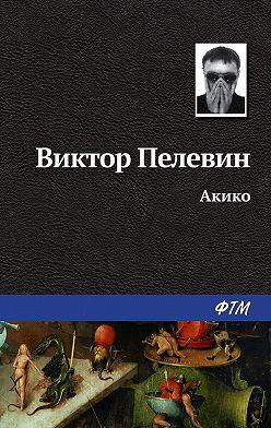 Виктор Пелевин - Акико