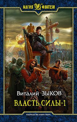 Виталий Зыков - Власть силы. Том1. Война напороге